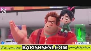 اویون بوزان رالف 2 - انیمیشن ترکی  رالف خرابکار2