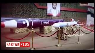 رونمایی یمن از جدیدترین تسلیحات جنگی خود