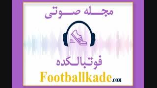 مجله صوتی فوتبالکده شماره 33