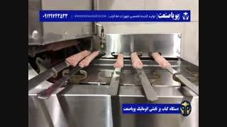 سیخ گیری و پخت کباب کوبیده با دستگاه کباب زن کباب گیر و کباب پز