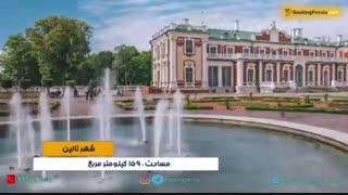 تالین استونی پایتخت فرهنگی اروپا به انتخاب یونسکو - بوکینگ پرشیا bookingpersia