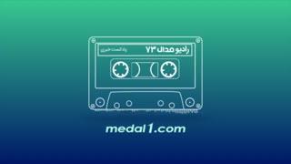 رادیو مدال (۷۳): در مکالمه تلفنی زنوزی با شکاری چه گذشت؟
