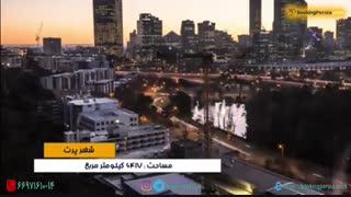 شهر پرت استرالیا دورافتاده ترین شهر بزرگ جهان - بوکینگ پرشیا bookingpersia