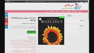 معرفی یکی از بهترین و برجسته ترین کتاب های زیست شناسی برای دانش آموزان رشته تجربی و داوطلبان المپیاد ها و پزشکان  و آینده سازان