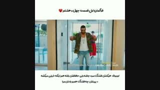 تیزر اول از قسمت ۴۸ سریال Erkenci Kus (پرنده ی سحرخیز) با زیرنویس فارسی