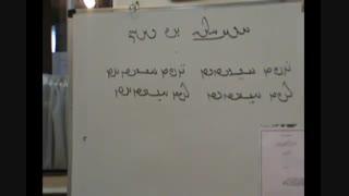 آموزش زبان پارسی میانه (پهلوی-پارسیگ) نشست هفتم_استاد فریدون جنیدی