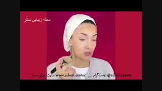 آموزش آرایش صورت،میکاپ روزانه ، آرایش کردن، زیبایی سنتر