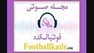 مجله صوتی فوتبالکده شماره 37