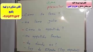 قویترین دوره ی آموزش زبان اسپانیایی -مکالمه، لغات و گرامراسپانیایی