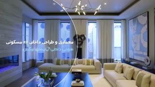 طراحی داخلی آپارتمان لوکس (Modern Mansion in Chelsea)