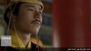 مستند دیوار بزرگ چین - قسمت پایانی
