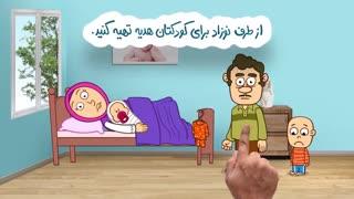 مجموعه انیمیشن دردونه ها - مشکلات فرزند دوم