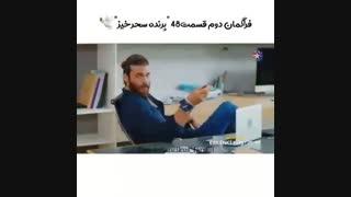 تیزر دوم از قسمت ۴۸ سریال Erkenci Kus (پرنده ی سحرخیز) با زیرنویس فارسی