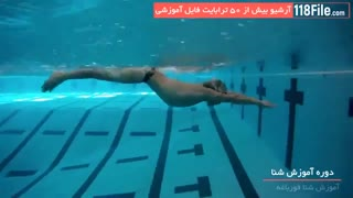 تکنیک های شنای پروانه