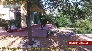 فروش باغ ویلا در ملارد کد 1001 املاک بمان
