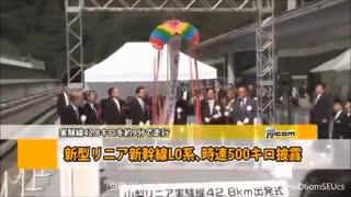 سریع ترین قطار دنیا603 کیلومتر درساعت-ژاپن