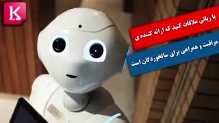 با رباتی ملاقات کنید که ارائه کننده ی مراقبت و همراهی برای سالخوردگان است