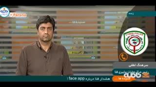 هشدار پلیس فتا درباره برنامه FaceApp