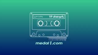 رادیو مدال (۷۶): نوای آهنگ «قمارباز» در بنگاه شرطبندی پیام صادقیان
