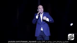 Hasan Reyvandi - Concert 2019   حسن ریوندی - کنسرت جدید - بادهای خنده دار