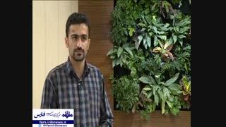 مصاحبه شبکه تلویزیونی فارس با شرکت سبز اندیشان زیست بوم پارس