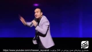 Hasan Reyvandi HD - New Selection 1   حسن ریوندی - گلچین فروردین 98