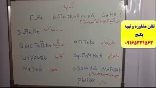 قویترین پکیج زبان روسی-۱۰۰% تضمینی-استاد علی کیانپور