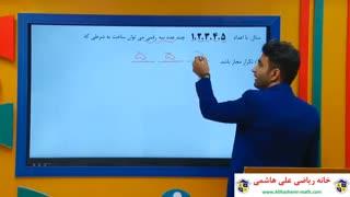 فیلم اموشی ریاضی دوازدهم انسانی فصل اول معادله فاکتوریلی از علی هاشمی