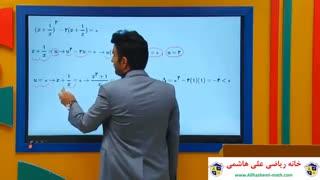 تدریس کتاب ریاضی یازدهم تجربی با علی هاشمی