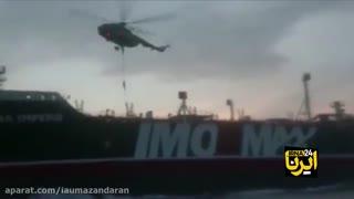لحظه توقیف نفتکش انگلیسی توسط نیروی دریایی سپاه