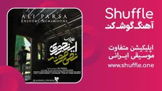 آهنگ جدید اینجوری نمی مونه با صدای علی پارسا