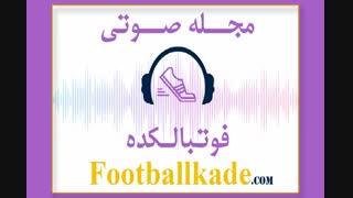 مجله صوتی فوتبالکده شماره 45؛