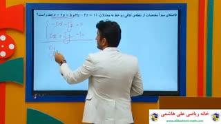 ویدیو آموزش ریاضی یازدهم تجربی فصل هندسه از علی هاشمی