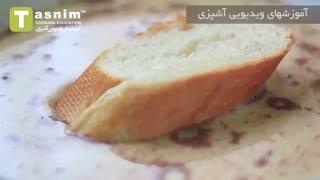 نان تست فرانسوی | فیلم آشپزی