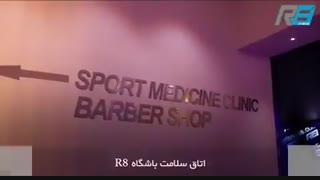 اتاق سلامت باشگاه R8