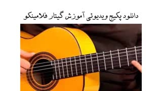 دانلود پکیج ویدیوئی آموزش گیتار فلامینکو (۳۶ ویدیو آموزشی) -