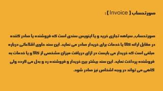 صورتحساب ( invoice )