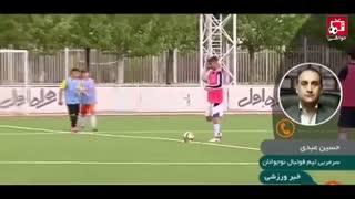 نتایج ضعیف تیم ملی فوتبال نوجوانان کی به پایان می رسد؟
