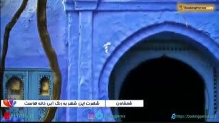 شفشاون زیباترین شهر جهان، شهر آبی رنگ مراکش - بوکینگ پرشیا bookingpersia