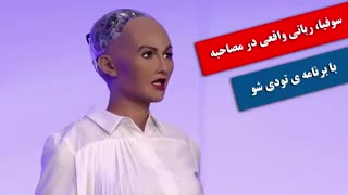 سوفیا، رباتی واقعی در مصاحبه با برنامه ی تودی شو