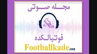 مجله صوتی فوتبالکده شماره 48