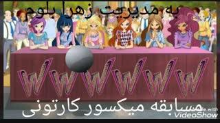 مسابقه میکسور کارتونی (عضو گیری)