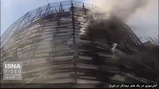 آتشسوزی در یک هتل نیمهکاره در شیراز