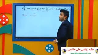 ریاضی نهم توان صحیح تیزهوشان از علی هشمی