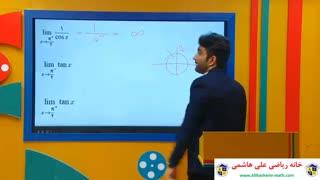 آموزش ریاضی دوازدهم تجربی فصل سوم حد از علی هاشمی