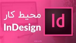 آموزش ایندیزاین  (InDesign)  : محیط کار