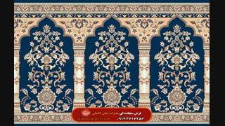 شرکت فرش سجاده ای محراب نقش کاشان  باطرح بوستان