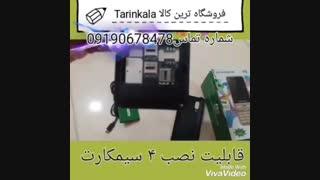 گوشی 4 سیمکارته|09190678478|گوشی موبایل| گوشی| تلفن همراه