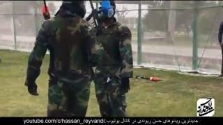 Hasan Reyvandi - Rangarang | حسن ریوندی  - نبرد خونین در پینت بال