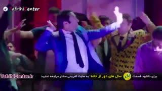 سریال سالهای دور از خانه قسمت 15 (ایرانی) | دانلود قسمت آخر شاهگوش 2 (رایگان)